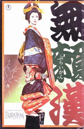 Buraikan - Japanese Movie Poster (thumbnail)