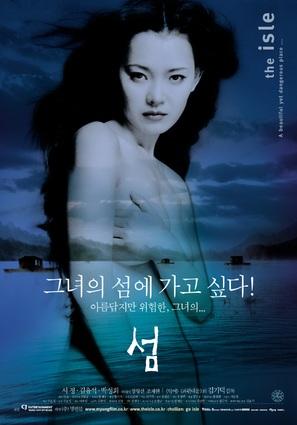 Seom - South Korean Movie Poster (thumbnail)