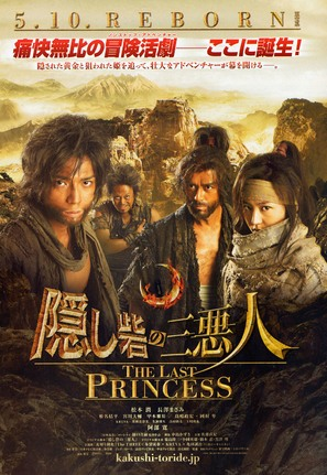 Kakushi toride no san akunin - The last princess - Japanese Movie Poster (thumbnail)