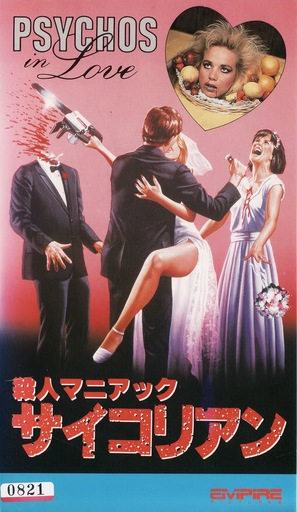 Psychos in Love - Japanese VHS cover (thumbnail)