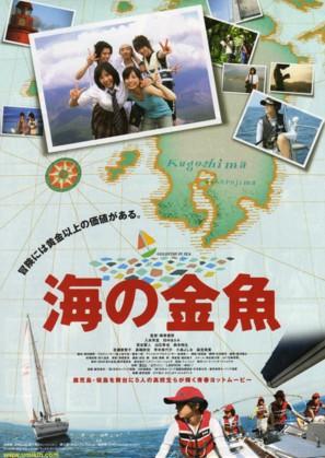Umi no kingyo - Japanese Movie Poster (thumbnail)