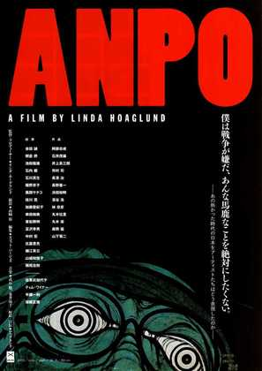 ANPO: Art X War - Japanese Movie Poster (thumbnail)