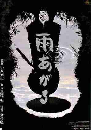 Ame agaru - Japanese Movie Poster (thumbnail)