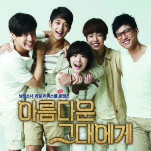 """To the Beautiful You"" - South Korean Movie Poster (thumbnail)"