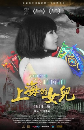 Daughter of Shanghai - Chinese Movie Poster (thumbnail)