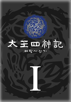 """""""Taewang sasingi"""" - Japanese Movie Cover (thumbnail)"""