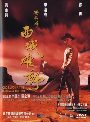 Once Upon A Time In China 4 - Hong Kong Movie Cover (thumbnail)
