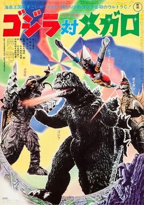 Gojira tai Megaro - Japanese Movie Poster (thumbnail)
