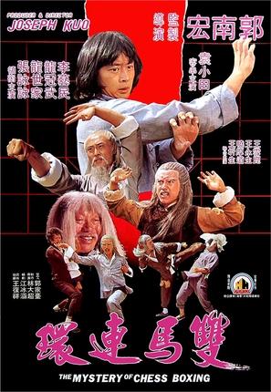 Shuang ma lian huan - Hong Kong Movie Poster (thumbnail)