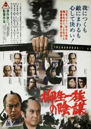 Yagyû ichizoku no inbô