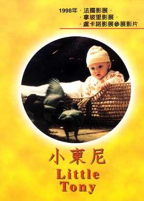 Kleine Teun - Chinese poster (thumbnail)