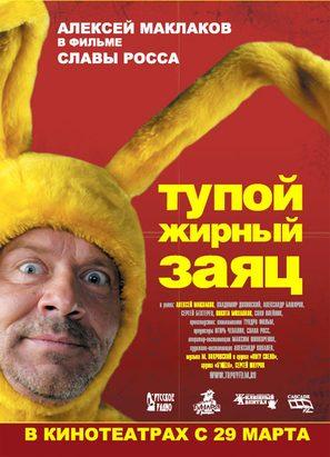 Tupoy zhirnyy zayats - Russian Movie Poster (thumbnail)