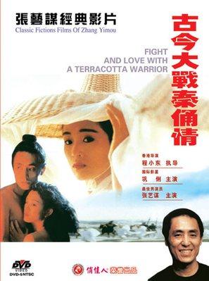Qin yong - Hong Kong Movie Cover (thumbnail)