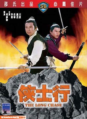 Xia shi hang