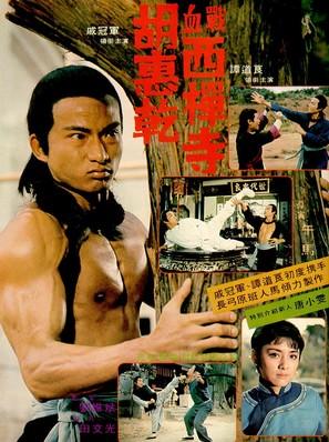 Hu Hui Chien xue zhan xi dan si