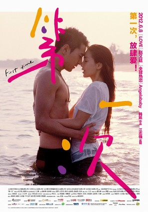 Di yi ci - Chinese Movie Poster (thumbnail)