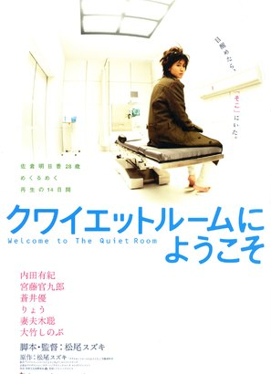Quiet room ni yôkoso - Japanese Movie Poster (thumbnail)
