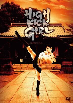Hai kikku gâru! - Japanese Movie Cover (thumbnail)