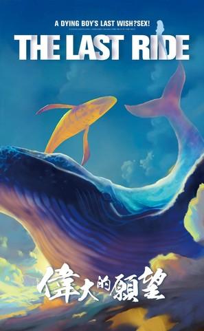 Wei Da De Yuan Wang - Chinese Movie Poster (thumbnail)