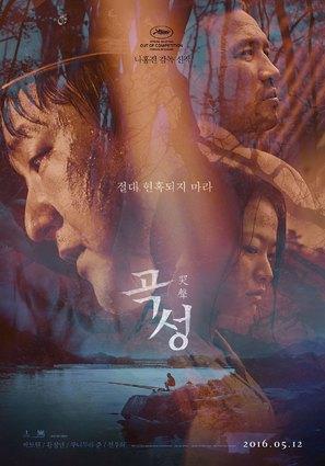 Gokseong - South Korean Movie Poster (thumbnail)