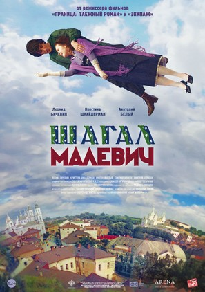 Shagal - Malevich - Russian Movie Poster (thumbnail)