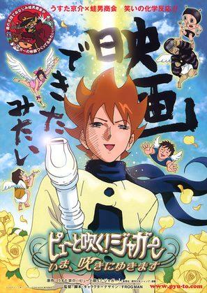 Pyû to fuku! Jagâ: Ima, yuki ni yukimasu - Japanese Movie Poster (thumbnail)
