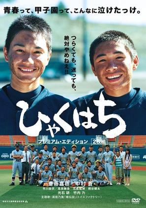 Hyaku hachi - Japanese Movie Cover (thumbnail)