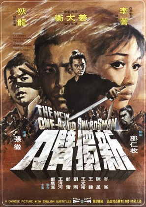 Shin du bei dao - Hong Kong Movie Cover (thumbnail)