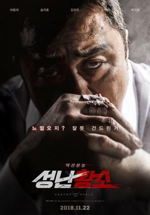 Unstoppable - South Korean Movie Poster (thumbnail)