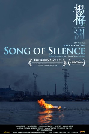 Song of Silence - Chinese Movie Poster (thumbnail)