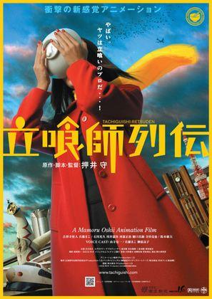 Tachiguishi retsuden - Japanese poster (thumbnail)