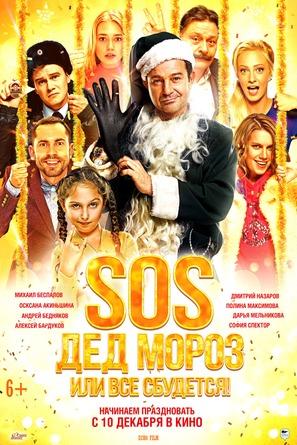 SOS, Ded Moroz ili Vse sbudetsya!