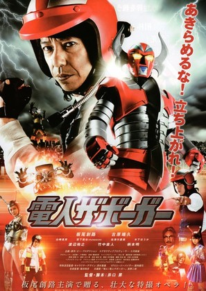 Denjin Zabôgâ - Japanese Movie Poster (thumbnail)