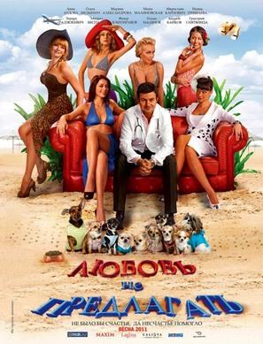 Aram zam zam ili Vsyo vklyucheno - Russian Movie Poster (thumbnail)