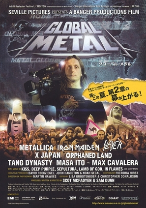 Global Metal - Japanese Movie Poster (thumbnail)