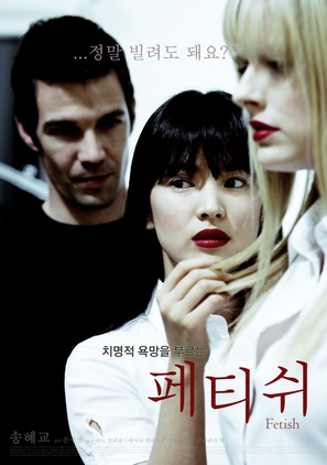 Fetish - South Korean Movie Poster (thumbnail)