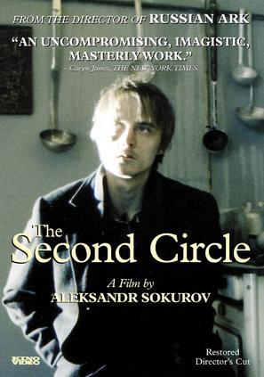 Krug vtoroy - Movie Cover (thumbnail)