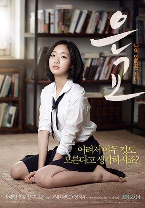 Eun-gyo