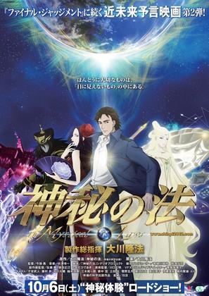 Shinpi no hô - Japanese Movie Poster (thumbnail)