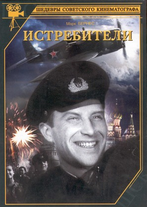 Istrebiteli - Russian Movie Cover (thumbnail)