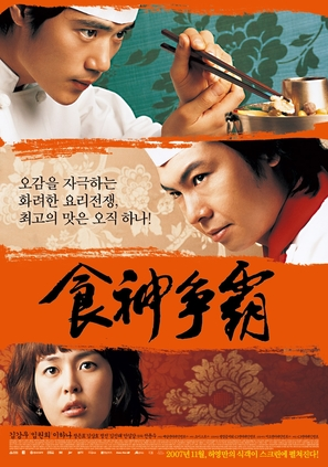 Sik-gaek - Chinese Movie Poster (thumbnail)