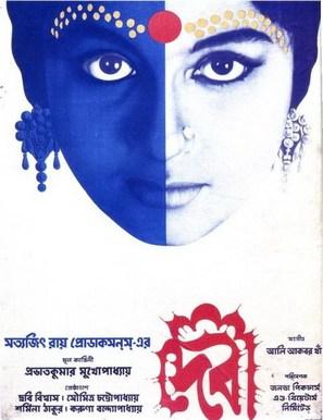 Devi - Indian Movie Poster (thumbnail)