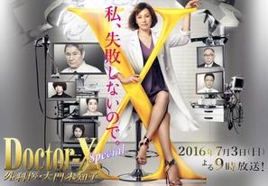 Doctor X: Gekai Daimon Michiko Special