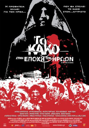 To kako - Stin epohi ton iroon