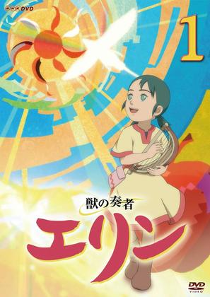 """Kemono no Souja Erin"" - Japanese Movie Cover (thumbnail)"