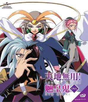 """""""Tenchi Muyô! Ryô Ôki"""" - Japanese Blu-Ray movie cover (thumbnail)"""