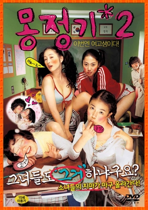 Wet Dreams 2 - South Korean poster (thumbnail)