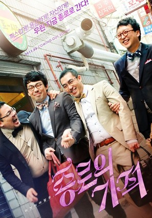 Miracle on Jongno Street - South Korean Movie Poster (thumbnail)
