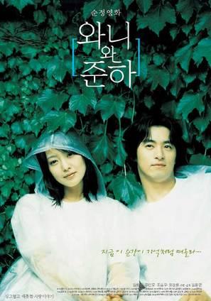 Wanee wa Junah - South Korean Movie Poster (thumbnail)