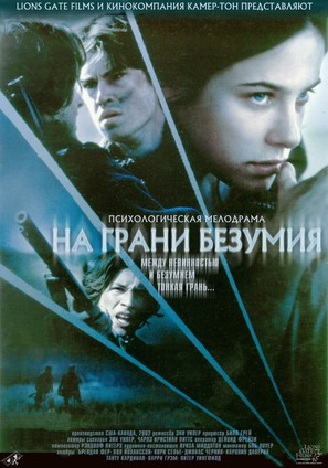 Edge of Madness - Russian poster (thumbnail)